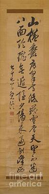 Chinese Characters Painting - Seven-character Quatrain Otsuki Bankei by MotionAge Designs