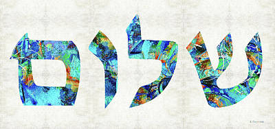 Israeli Painting - Shalom 19 - Jewish Hebrew Peace Letters by Sharon Cummings