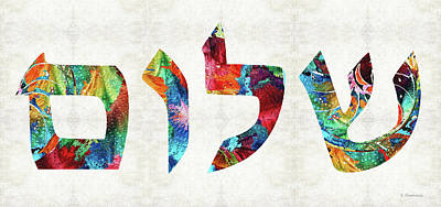 Judaic Painting - Shalom 20 - Jewish Hebrew Peace Letters by Sharon Cummings