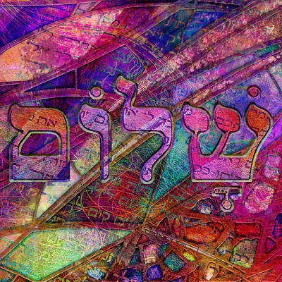 Synagogue Digital Art - Shalom by Barbara Berney