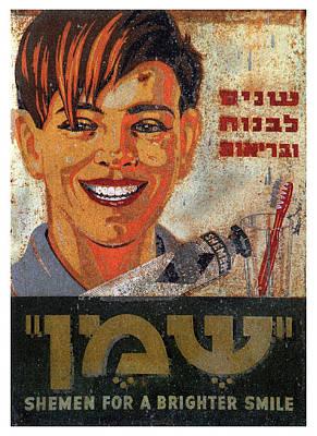 Mixed Media - Shemen - Toothpaste - Vintage Advertising Poster by Studio Grafiikka