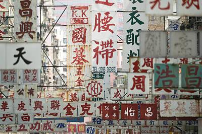 Signboard 001 Art Print by Kam Chuen Dung