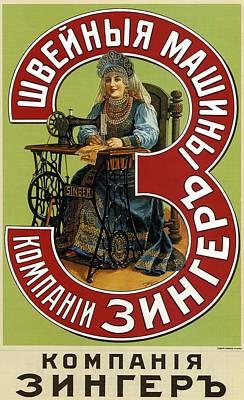 Mixed Media - Singer Sewing Machines - Vintage Russian Advertising Poster by Studio Grafiikka