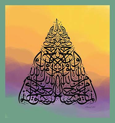 Arabic Painting - Soorah Taubah by S Seema Z
