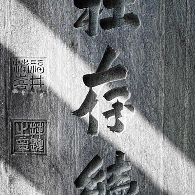 Photograph - Stone Sign by Wayne Sherriff
