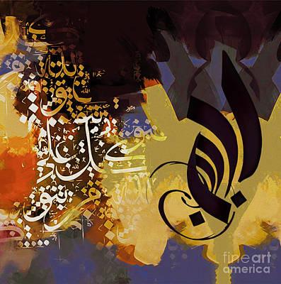 Kalma Painting - Subhan Allah 040l by Gull G