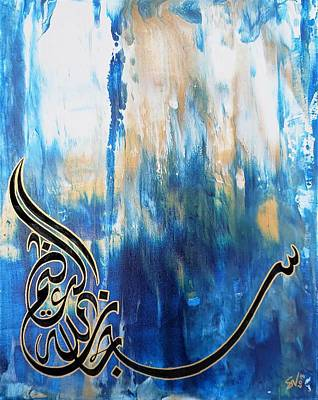 Painting - Subhan Allahil Atheem by Salwa  Najm