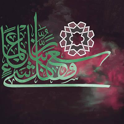 Allah Painting - Surah Fatiha 576 2 by Mawra Tahreem