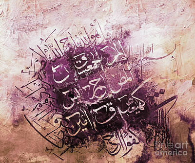 Mosque Painting - surah ikhlas Lohe Qurani  by Gull G