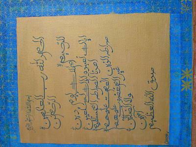 Religious Wall Hanging Painting - Surahe Fatiha by Ahson Qazi