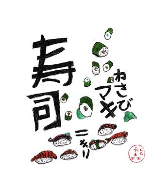 Sushi Wall Art - Drawing - Sushi by Kato D