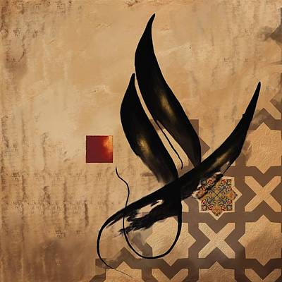 Motifs Painting - Tc Allah Calligraphy by Team CATF