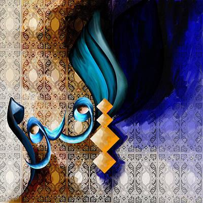 Painting - Tc Calligraphy 101 Al Qayyum 2  by Team CATF