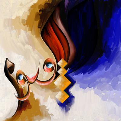Painting - Tc Calligraphy 101 Al Qayyum by Team CATF