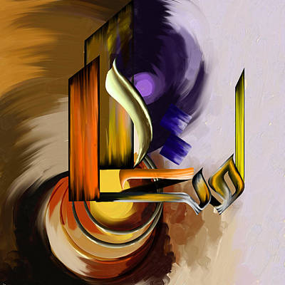 Painting - Tc Calligraphy 108 Al Muakhkhir by Team CATF