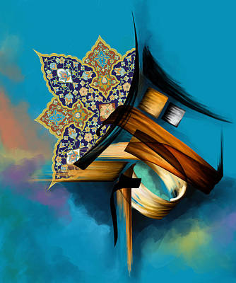 Surah Painting - Tc Calligraphy 24 by Team CATF