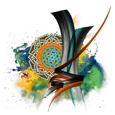 Modern Islamic Art Painting - Tc Calligraphy 34 2 by Team CATF