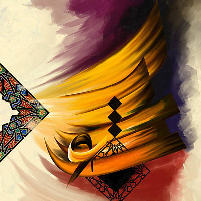 Modern Islamic Art Painting - Tc Calligraphy 54 1  by Team CATF