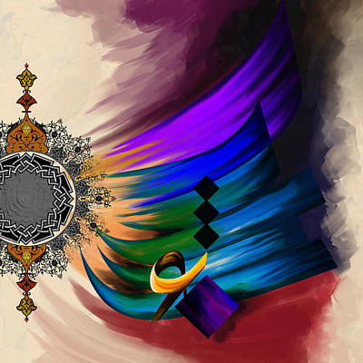 Modern Islamic Art Painting - Tc Calligraphy 54 2  by Team CATF