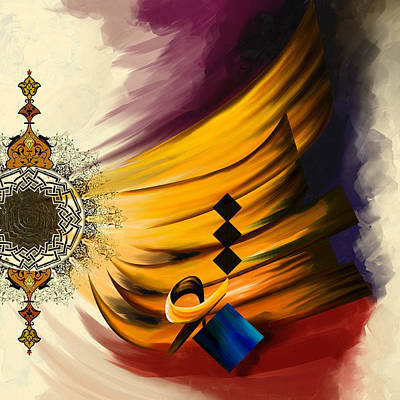 Modern Islamic Art Painting - Tc Calligraphy 54 by Team CATF
