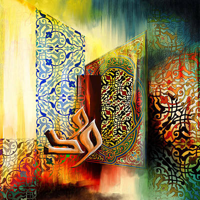 Modern Islamic Art Painting - Tc Calligraphy 56 2  by Team CATF