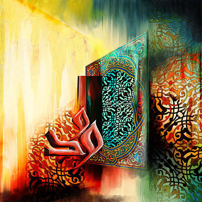 Modern Islamic Art Painting - Tc Calligraphy 56  by Team CATF