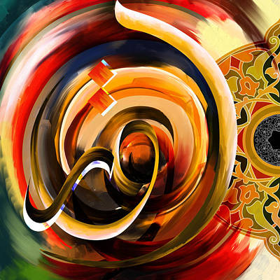 Modern Islamic Art Painting - Tc Calligraphy 57 by Team CATF