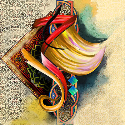 Modern Islamic Art Painting - Tc Calligraphy 58 1  by Team CATF