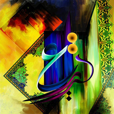 Painting - Tc Calligraphy 72 Al Aziz 1 by Team CATF
