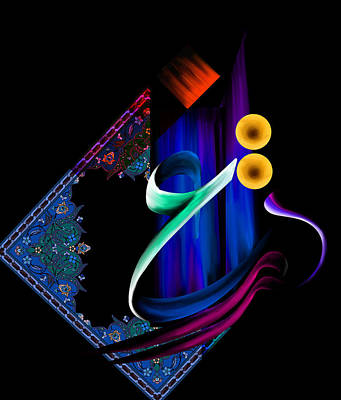 Painting - Tc Calligraphy 72 Al Aziz 2 by Team CATF
