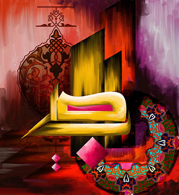 Painting - Tc Calligraphy 74 Al Latif  by Team CATF