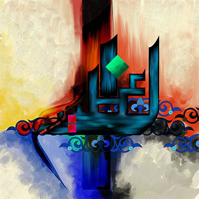 Painting - Tc Calligraphy 77 Al Azim  by Team CATF