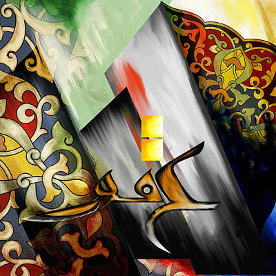 Ayat Painting - Tc Calligraphy 78 Al Ghafur 1 by Team CATF