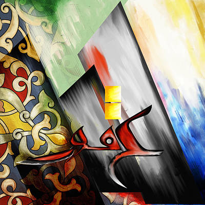 Painting - Tc Calligraphy 78 Al Ghafur by Team CATF