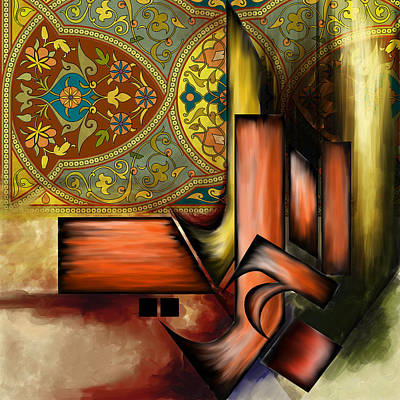 Painting - Tc Calligraphy 91 Al Jalil 2 by Team CATF