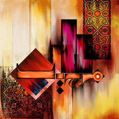 Painting - Tc Calligraphy 93 Al Mujib 1 by Team CATF