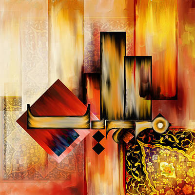 Painting - Tc Calligraphy 93 Al Mujib by Team CATF