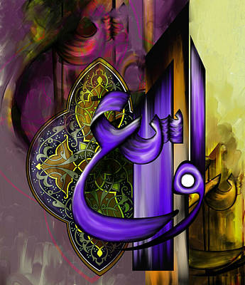 Painting - Tc Calligraphy 94 Al Wasi 2 by Team CATF