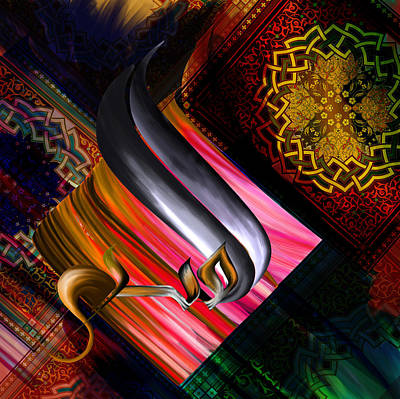 Painting - Tc Calligraphy 99 Al Mubdi 1 by Team CATF