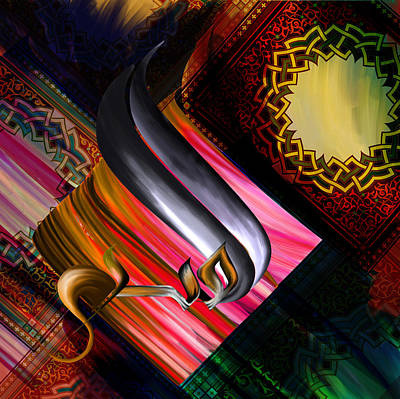 Painting - Tc Calligraphy 99 Al Mubdi 2 by Team CATF