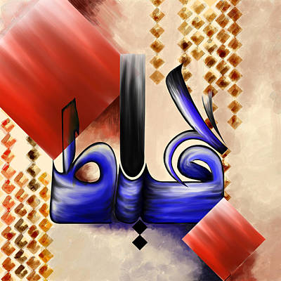 Painting - Tc Calligraphy Al Hafiz by Team CATF