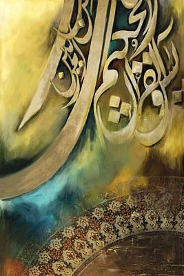Arabic Calligraphy Painting - Tc Surah Yaseen 1  by Team CATF