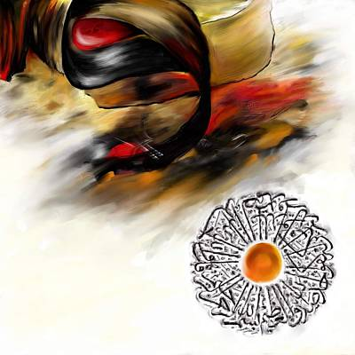 Ayat Painting - Tcm Calligraphy 10 4  by Team CATF