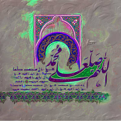 Ayat Painting - Tcm Calligraphy 13 3  by Team CATF