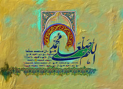 Ayat Painting - Tcm Calligraphy 13  by Team CATF