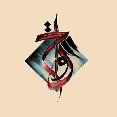 Ayat Painting - Tcm Calligraphy 15 2  by Team CATF