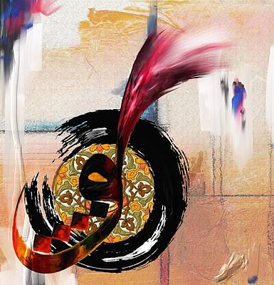 Ayat Painting - Tcm Calligraphy 3 by Team CATF