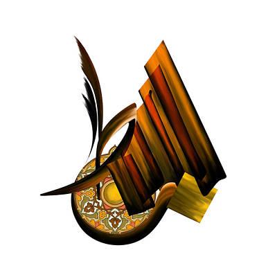 Tcm Calligraphy 46 1 Al Basit Art Print by Team CATF
