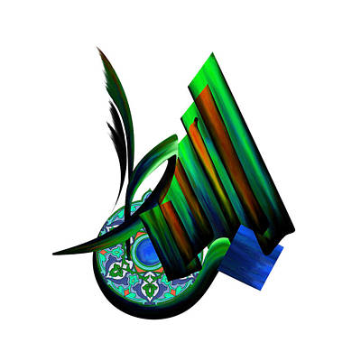 Painting - Tcm Calligraphy 46 3 Al Basit by Team CATF