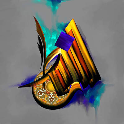 Painting - Tcm Calligraphy 46 4 Al Basit by Team CATF